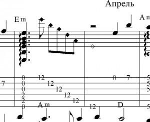 апрель ноты для гитары