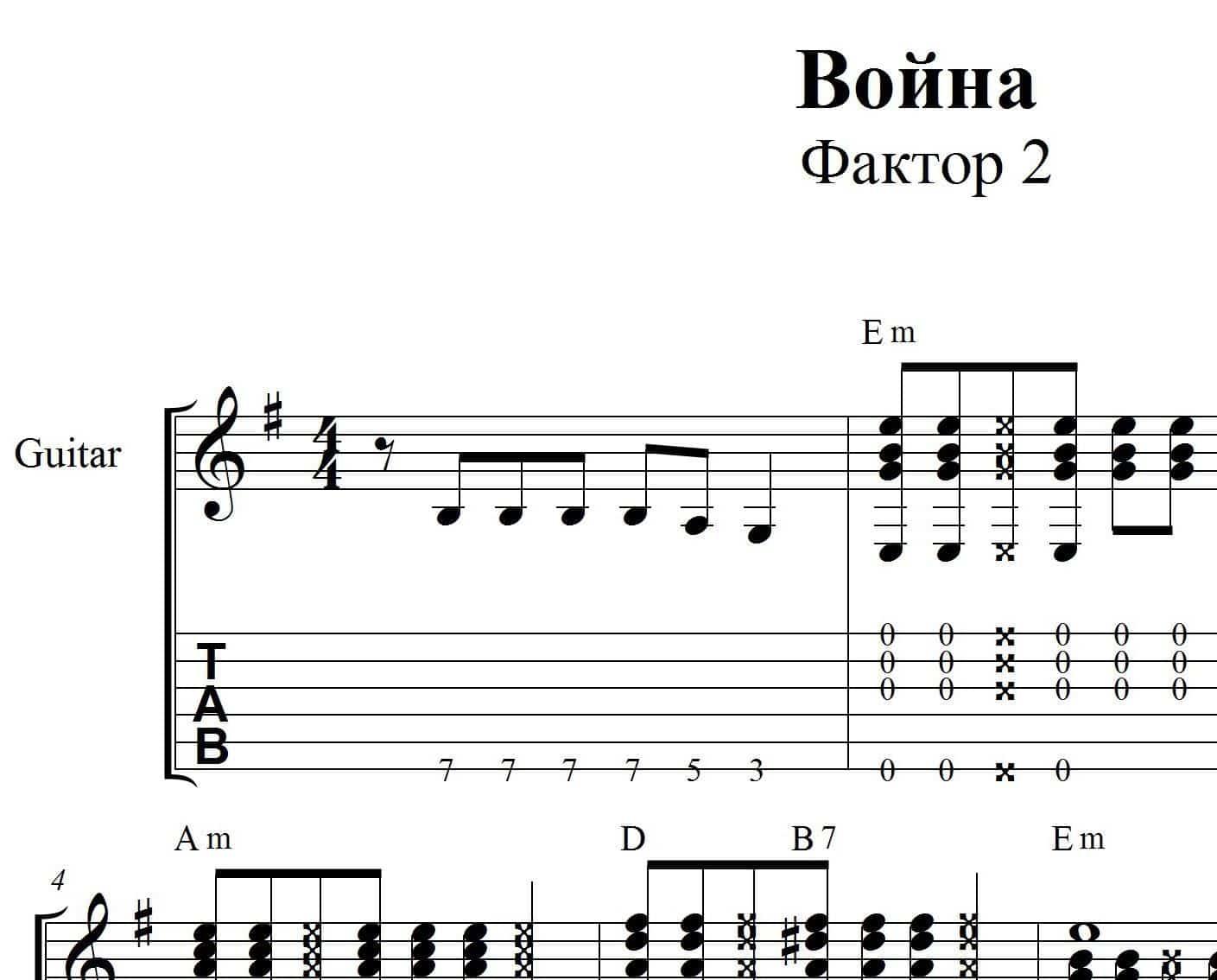Неизв авторы  Мурка с нотами