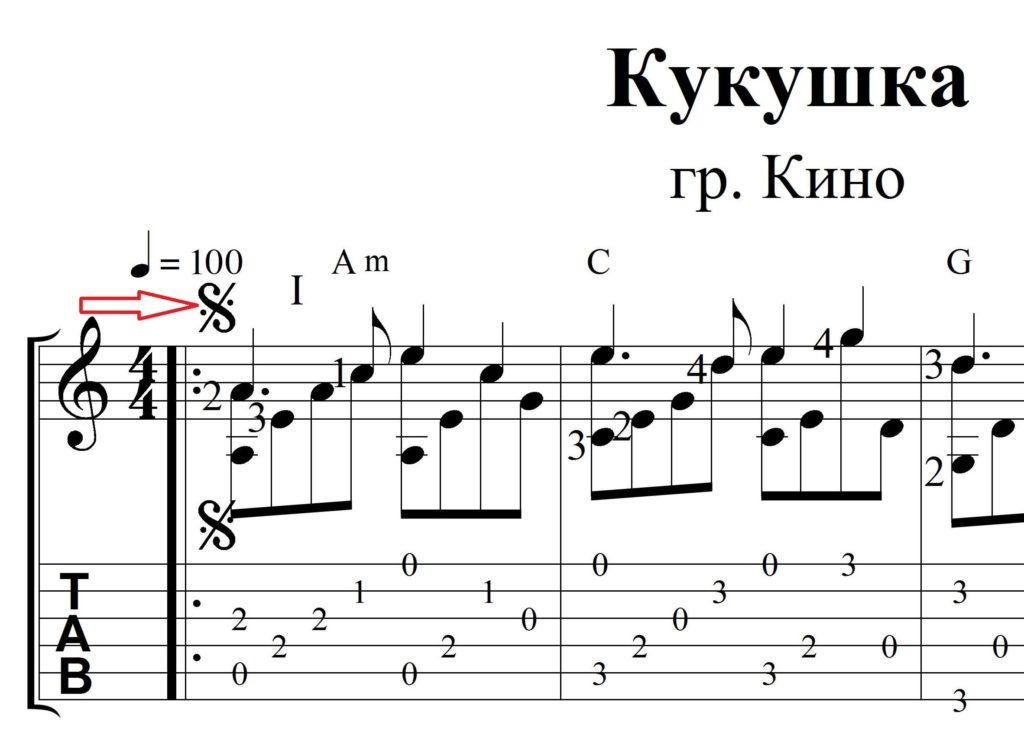 sen'o-v-notah-dlya-gitary