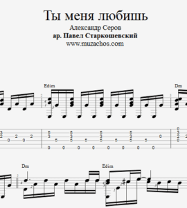 Serov-Ti-menya-lubish