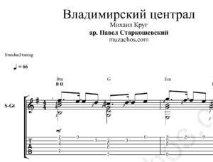 Владимирский централ. Ноты для гитары и табы